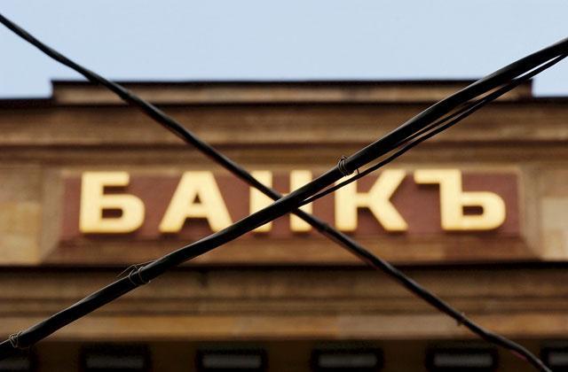 Центральный банк банкротит лишившиейся лицензии банки